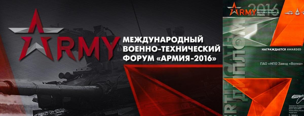 Международный военно-технический форум «Армия – 2016»