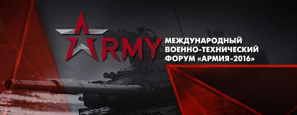army2016
