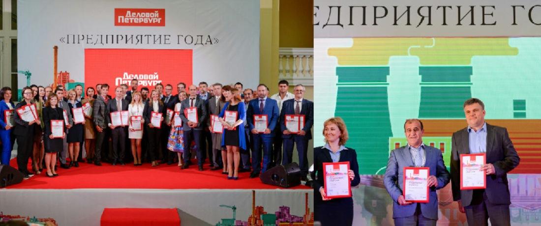 Премия «Делового Петербурга» — «Предприятие года»